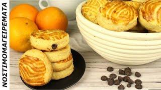 Πολύ μυρωδάτα Μπισκότα πορτακαλίου με κομματάκια σοκολάτας. Ιδανικά με τον καφέ!