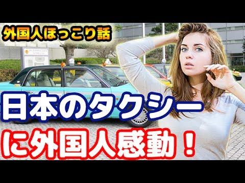 【外国人ほっこり話】「日本では病気が流行ってるの?」白シャツ、白マスク、白手袋、白い座席。日本のタクシーのサービスと清潔さに不安になるほど、驚く外国人!
