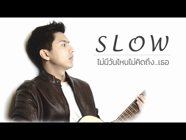 ????????????????????...??? - ???? ????? Slow [Official Lyric Video]