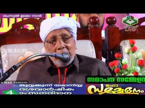 Shaikhuna Chelakkad Usthad..Yamaniyya Thuvakkunn11-01-2017