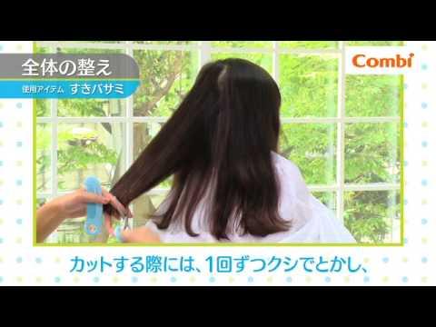 Combi優質安全髮剪- 長髮打薄教學