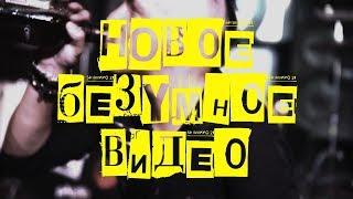 БРИГАДНЫЙ ПОДРЯД - Руки-руки (премьера клипа, 2018)