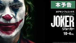 映画『ジョーカー』本予告【HD】2019年10月4日(金)公開