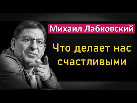 Михаил Лабковский - Что делает нас счастливыми