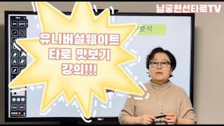 [남궁현선 공식 타로채널] 신축년 기획 - 유니버셜웨이…