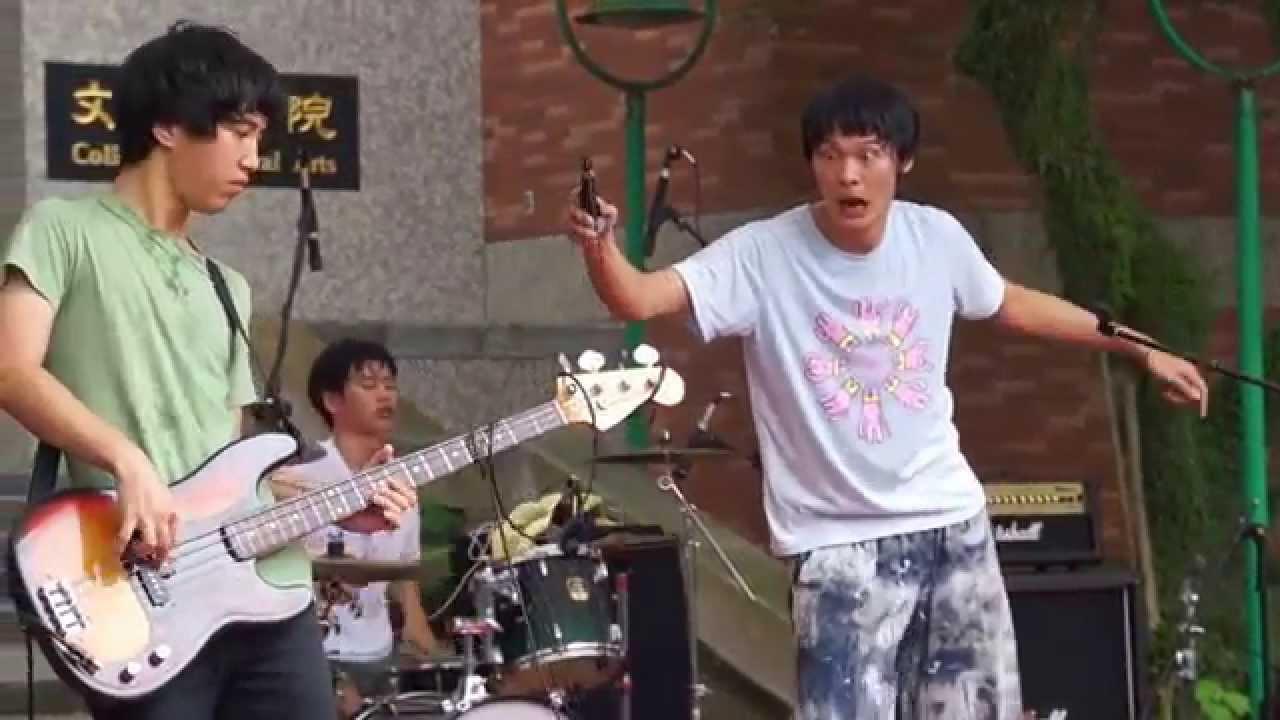 巨大的轟鳴 - 突然決定去泡溫泉 (政大我的未來就是夢音樂節2014) - YouTube