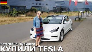 Как мы выбирали автомобиль. Почему купили Тесла.  Автомобиль будущего TESLA, Электромобиль.