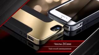 Zicase - Интернет-магазин мобильных аксессуаров(, 2015-02-09T12:32:04.000Z)