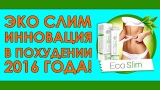 Эко Слим. Eco Slim Для Похудения Купить. Эко Слим Отзывы и Цена в Аптеке(, 2016-08-18T19:39:06.000Z)