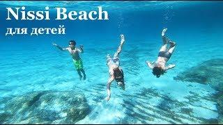 Nissi Beach курорт Айя Напа Пляж Нисси Бич для детей Обзор пляжа Nissi Beach Айя Напа Кипр
