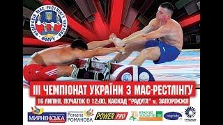 III чемпионат Украины по мас-рестлингу 2017