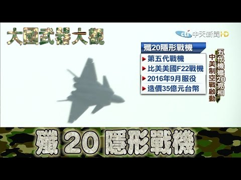 2016.11.06大國武器大觀ON FIRE完整版 2016珠海航展 五代機殲-20亮相│【ON FIRE】J-20 Stealth Aircraft Full HD