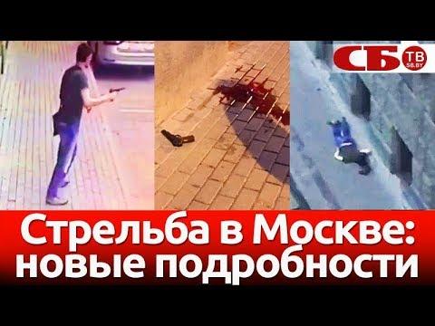 Стрельба в Москве – новые подробности