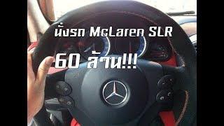 ใครอยากนั่งไฮเปอร์คาร์ McLaren SLR คันละ 60 ล้าน ต้องดูคลิปนี้!!!