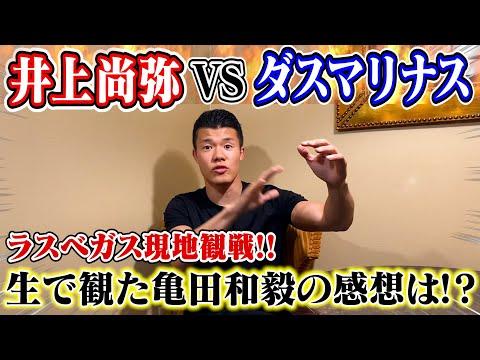 【井上尚弥vsダスマリナス】亀田和毅が現地観戦した感想をプロ目線で語る!