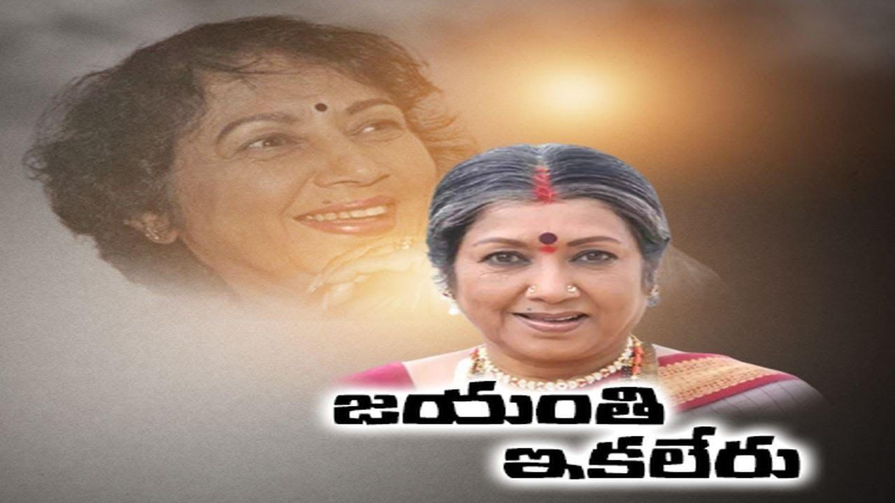 Famous Actress Jayanthi Passes Away at 76   in Bangalore
