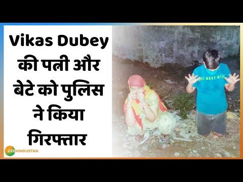 Vikas Dubey की पत्नी और बेटा Lucknow से हुए गिरफ्तार | Vikas Dubey Arrested | Breaking News