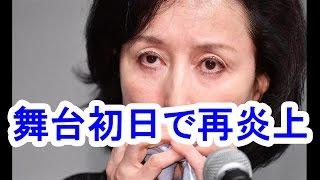 【高畑淳子】涙の舞台初日でネット再炎上!?/Atsuko Takahata is net r...