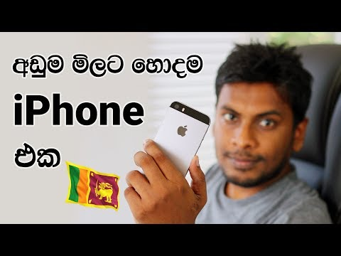 Best low price iPhone in 2017 iPhone SE Sri Lanka