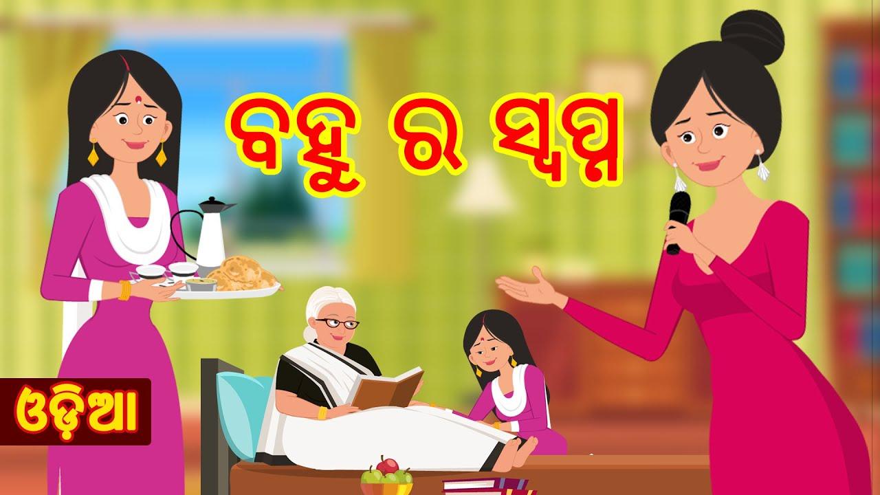 ବହୁ ର ସ୍ବପ୍ନ Bahu Ra Swapna New Odia Gapa 2021 Odia Moral Story Bedtime Fairy Tales Cartoon JAM TV