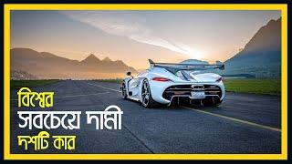পৃথিবীর  সবচেয়ে দামী দশটি কার | Ten most  expensive car in the world | Eagle Eyes