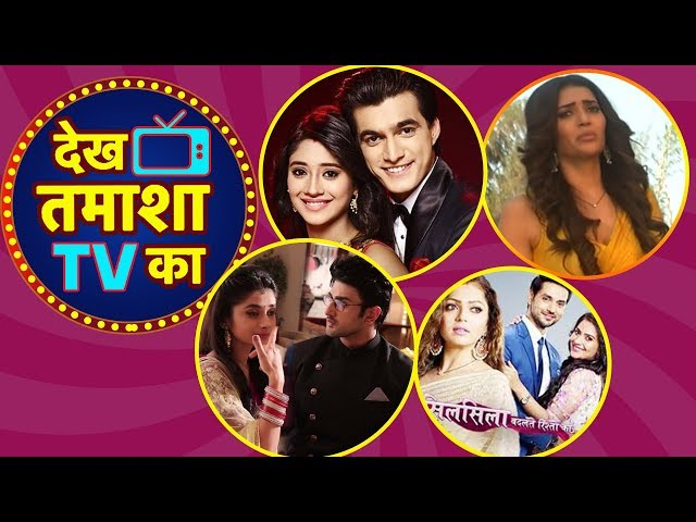 Silsila Badalte Rishton Ka, YRKKH, Qayamat Ki Raat, Guddan Tumse Na Ho Payega देख तमाशा TV का