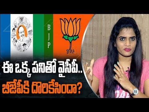 ఈ ఒక్క పనితో వైసీపీ.. బీజేపీకి దొరికేసిందా? | BJP Vs YCP | ABN Telugu
