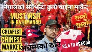 नेपालको सबैभन्दा सस्तो र ठुलो चाईना मार्केट् || Cheapest China Town Shopping Market In Nepal