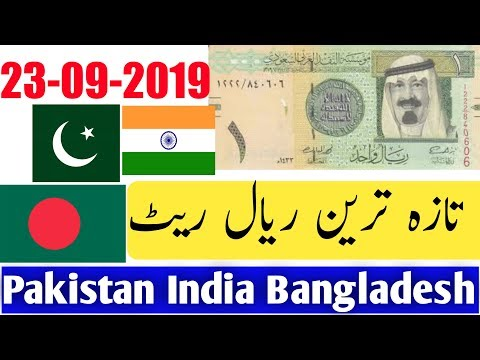 Saudi riyal exchange rate today ||Enjaz bank exchange rate saudi riyal rate||Ksa
