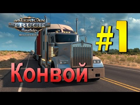 American Truck Simulator Multiplayer - конвой № 1 | Стрим