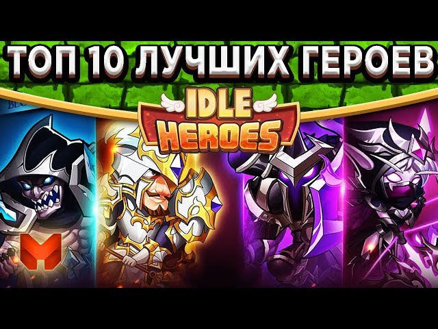 ????Idle Heroes???????-10 ?????? ????????????? ?????? ? ????! ??? PVP/PVE/??? ???? ??????? ???? ????????