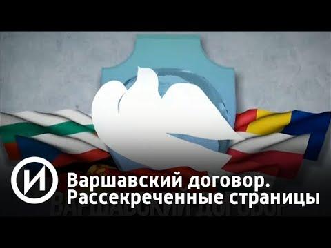 Варшавский договор. Рассекреченные