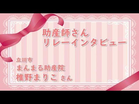 【助産師さんリレーインタビュー】立川市 まんまる助産院 椎野まりこさんにお話しをお聞きしました