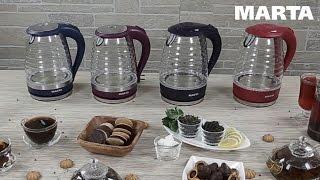 #multimarta Обзор электрических стеклянных чайников | Чайники с подсветкой MARTA | MT-1084 MT-1085