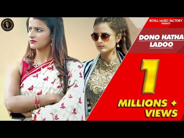 Dono Hatha Ladoo | Mithu Saini, Neha Tomar, Neelu Tomar| Ranvir Kundu | New Haryanvi Songs RMF
