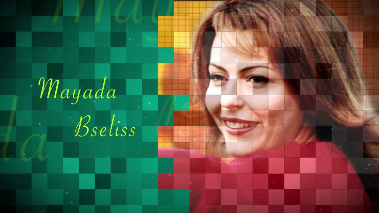 Audio Télécharger Mayada Mp3 Daffani Official تلجك دفاني Taljak Bsilis بسيليس ميادة