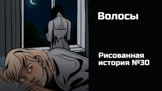 Волосы. Страшная рисованная история №30 (анимация)
