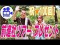 前進チャンネル第100回「前進社ツアー&プレゼント」第2947号(6月11日付)