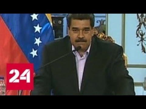 "Мадуро - Трампу: ""Руки прочь от Венесуэлы!"" - Россия 24"