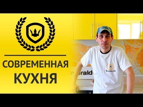 Яркая кухня на заказ в Калуге