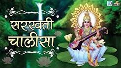 Saraswati Chalisa | सरस्वती चालीसा | Saraswati Chalisa in Hindi | Dinesh Mali | FULL AUDIO