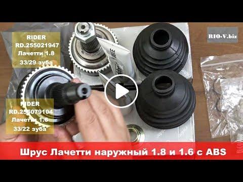 Шрус Лачетти наружный 1,8 и 1,6 C ABS в RIO-V.biz