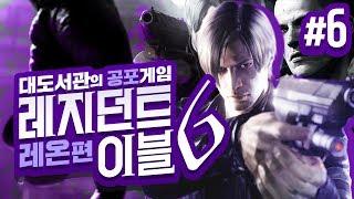 레지던트 이블 6] 대도서관 공포 게임 실황 6화 - 레온편 : 멀티 코옵 모드 (Resident Evil 6 : Co-op Mode)