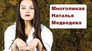 Многоликая Наталья Медведева