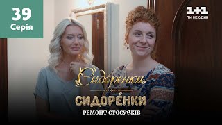 СидОренки – СидорЕнки: ремонт стосунків. 39 серія