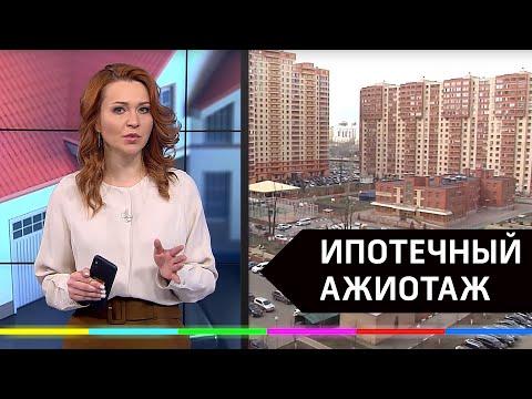 Видео: Успеть взять ипотеку по старым ставкам !!!
