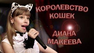 Диана Макеева - «Королевство Кошек»
