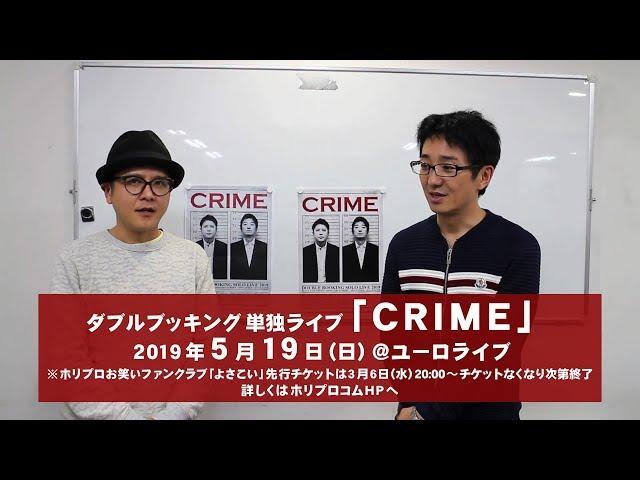 ダブルブッキング単独ライブ「crime」開催決定!