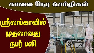 Today Jaffna Morning News 29-03-2020 Sri lanka news