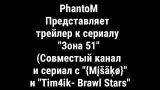 """Трейлер нового сериала """"Зона 51"""""""